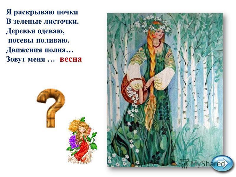 Весенние загадки