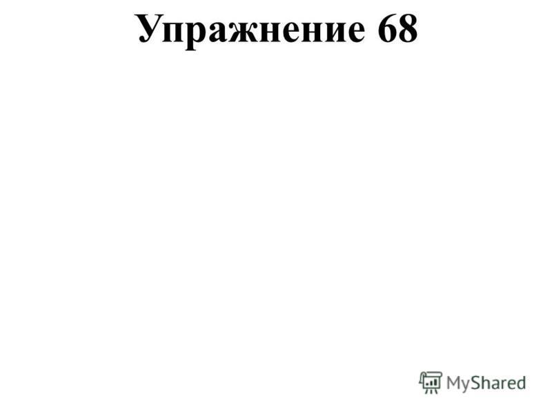 Упражнение 68