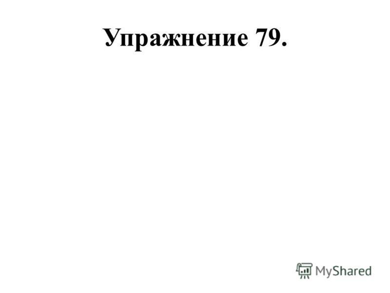 Упражнение 79.