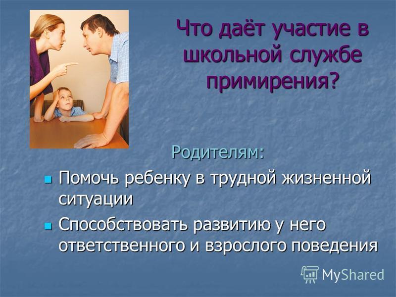 Родителям: Помочь ребенку в трудной жизненной ситуации Помочь ребенку в трудной жизненной ситуации Способствовать развитию у него ответственного и взрослого поведения Способствовать развитию у него ответственного и взрослого поведения Что даёт участи