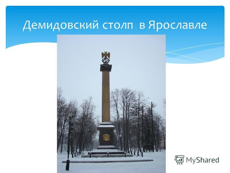Демидовский столп в Ярославле