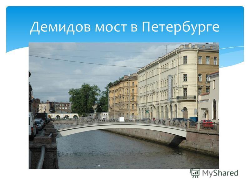 Демидов мост в Петербурге