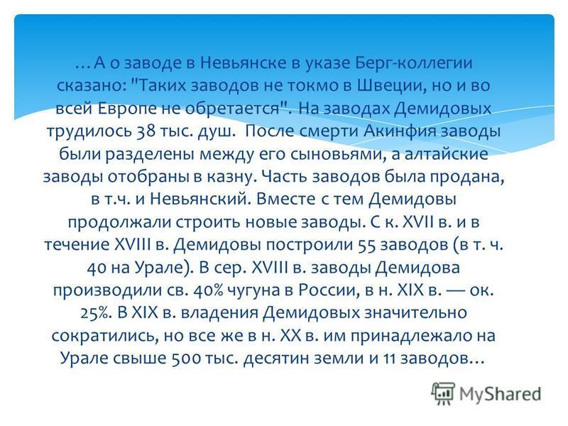 …А о заводе в Невьянске в указе Берг-коллегии сказано: