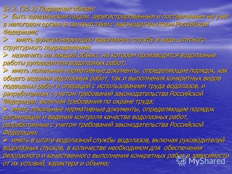 32.2. (35.2) Подрядчик обязан: быть юридическим лицом, зарегистрированным и поставленным на учет быть юридическим лицом, зарегистрированным и поставленным на учет в налоговом органе в соответствии с законодательством Российской Федерации; иметь функц