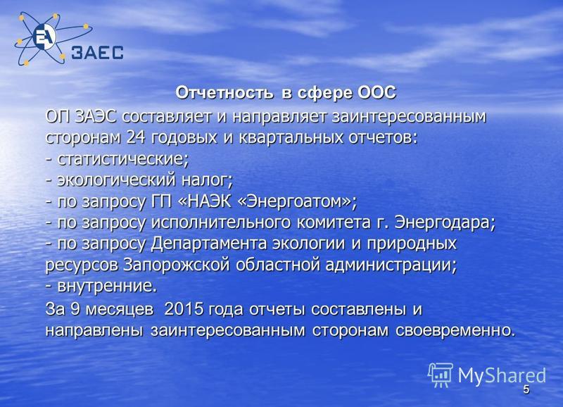 4 Разрешительные документы в сфере ООС Природоохранная деятельность ОП ЗАЭС в 2015 году осуществляется в соответствии с: - разрешениями на выбросы загрязняющих веществ в атмосферный воздух от стационарных источников (14 разрешений); - разрешениями на