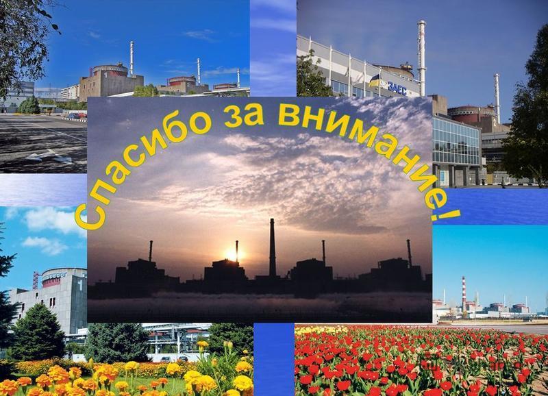 7 Экологический аудит В рамках мероприятий по продлению срока эксплуатации энергоблоков Запорожская АЭС прошла процедуру экологического аудита, который проводился с ноября 2014 года по май 2015-го. Осуществляли его эксперты Государственного научно-ин