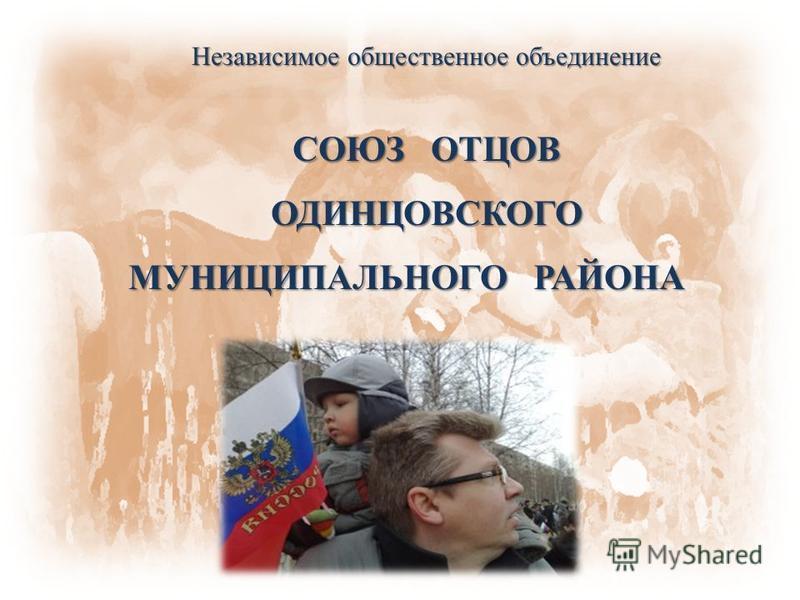 Независимое общественное объединение СОЮЗ ОТЦОВ ОДИНЦОВСКОГО МУНИЦИПАЛЬНОГО РАЙОНА