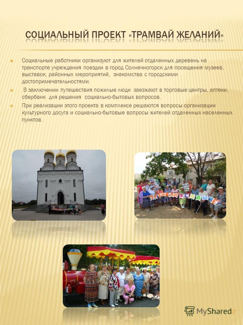 Социальные работники организуют для жителей отдаленных деревень на транспорте учреждения поездки в город Солнечногорск для посещения музеев, выставок, районных мероприятий, знакомства с городскими достопримечательностями. В заключении путешествия пож