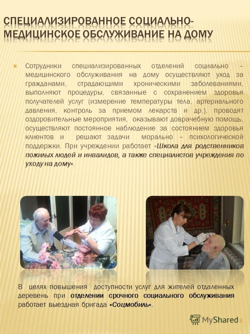Сотрудники специализированных отделений социально – медицинского обслуживания на дому осуществляют уход за гражданами, страдающими хроническими заболеваниями, выполняют процедуры, связанные с сохранением здоровья получателей услуг (измерение температ