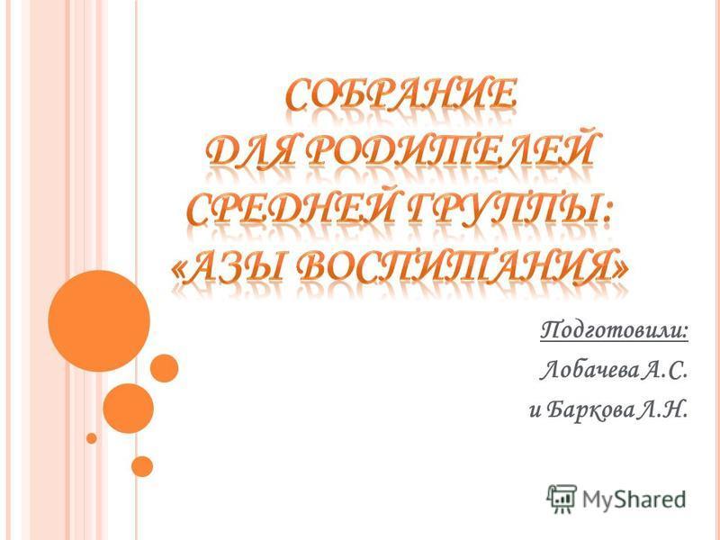 Подготовили: Лобачева А.С. и Баркова Л.Н.