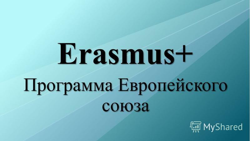 Erasmus+ Программа Европейского союза