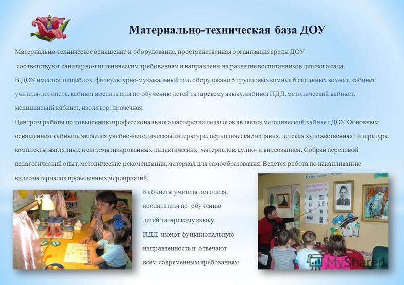 Материально-техническая база ДОУ Материально-техническое оснащение и оборудование, пространственная организация среды ДОУ соответствуют санитарно-гигиеническим требованиям и направлены на развитие воспитанников детского сада. В ДОУ имеется пищеблок,