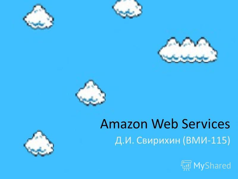 Amazon Web Services Д.И. Свирихин (ВМИ-115)