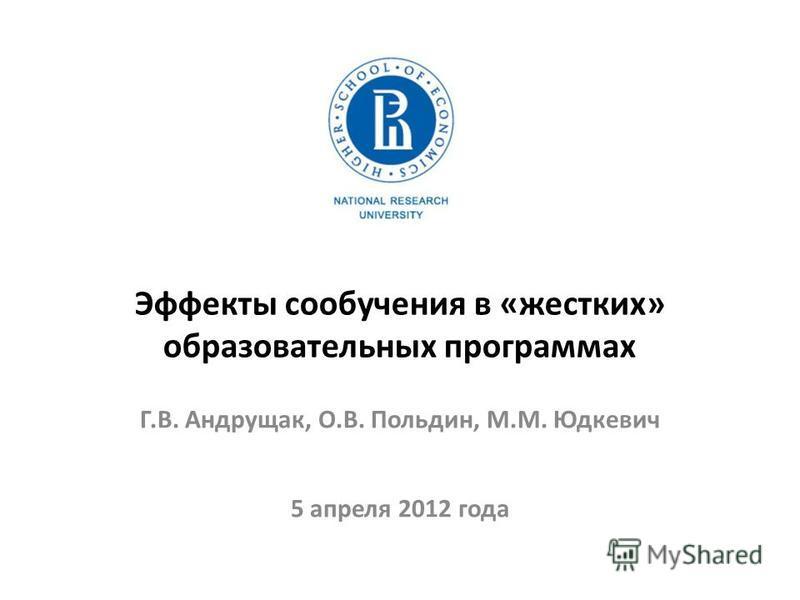 Эффекты со обучения в «жестких» образовательных программах Г.В. Андрущак, О.В. Польдин, М.М. Юдкевич 5 апреля 2012 года