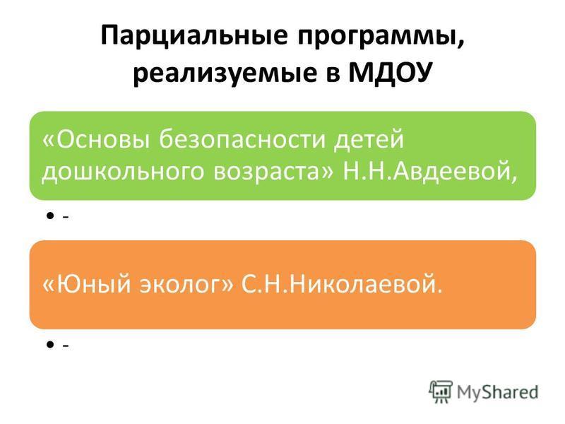 Парциальные программы, реализуемые в МДОУ «Основы безопасности детей дошкольного возраста» Н.Н.Авдеевой, - «Юный эколог» С.Н.Николаевой. -