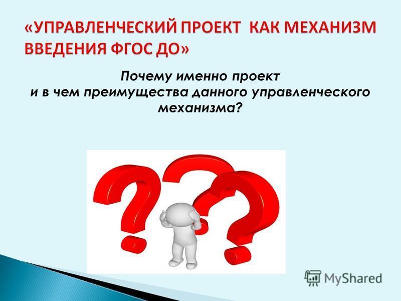 Почему именно проект и в чем преимущества данного управленческого механизма?