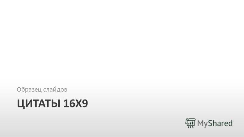 Slide GO.ru ЦИТАТЫ 16Х9 Образец слайдов