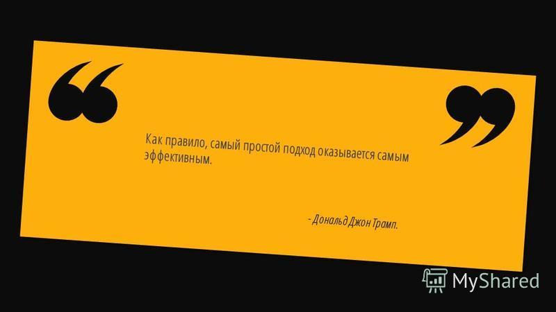 Slide GO.ru - Дональд Джон Трамп. Как правило, самый простой подход оказывается самым эффективным.