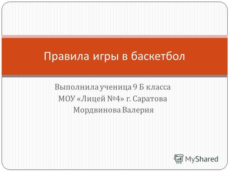 Выполнила ученица 9 Б класса МОУ « Лицей 4» г. Саратова Мордвинова Валерия Правила игры в баскетбол