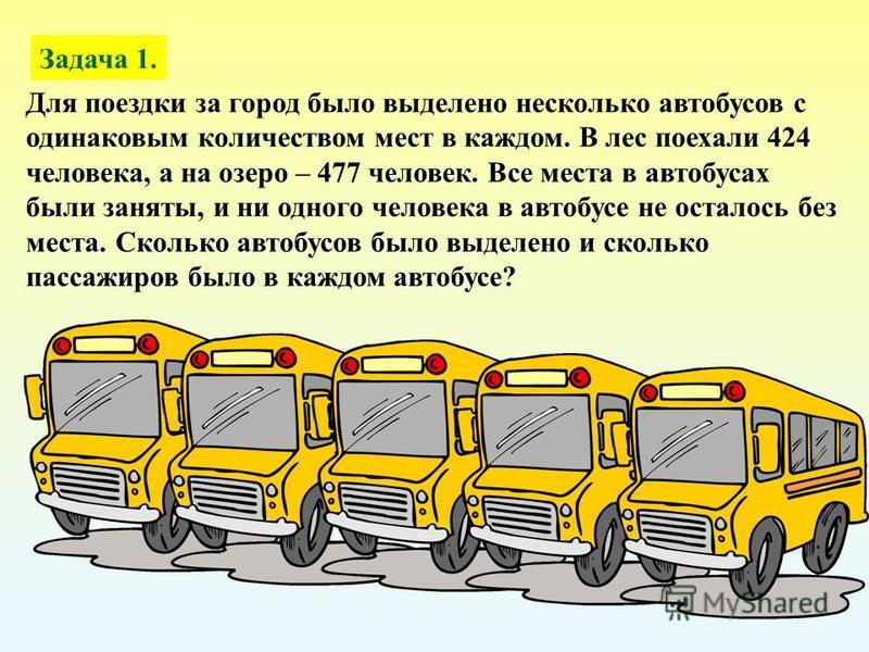 Для поездки за город было выделено несколько автобусов с одинаковым количеством мест в каждом. В лес поехали 424 человека, а на озеро – 477 человек. Все места в автобусах были заняты, и ни одного человека в автобусе не осталось без места. Сколько авт