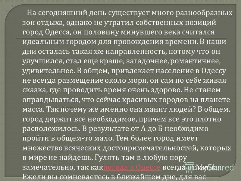 На сегодняшний день существует много разнообразных зон отдыха, однако не утратил собственных позиций город Одесса, он половину минувшего века считался идеальным городом для провождения времени. В наши дни осталась такая же направленность, потому что