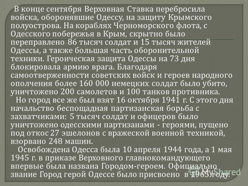 В конце сентября Верховная Ставка перебросила войска, оборонявшие Одессу, на защиту Крымского полуострова. На кораблях Черноморского флота, с Одесского побережья в Крым, скрытно было переправлено 86 тысяч солдат и 15 тысяч жителей Одессы, а также бол