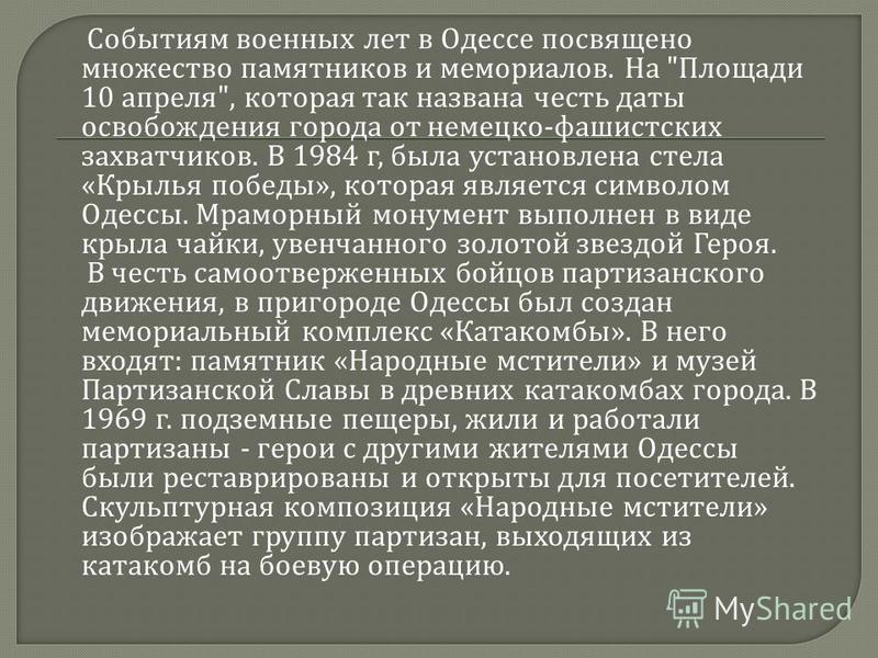 Событиям военных лет в Одессе посвящено множество памятников и мемориалов. На