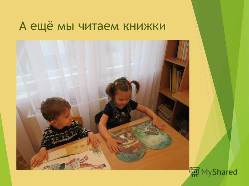 А ещё мы читаем книжки