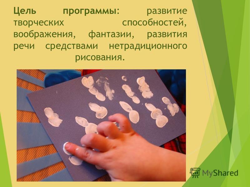 Цель программы: развитие творческих способностей, воображения, фантазии, развития речи средствами нетрадиционного рисования.