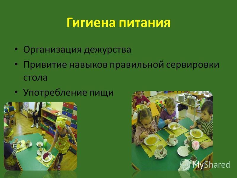 Гигиена питания Организация дежурства Привитие навыков правильной сервировки стола Употребление пищи