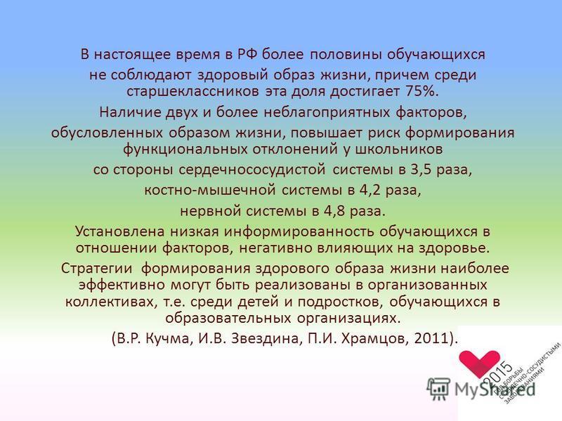 В настоящее время в РФ более половины обучающихся не соблюдают здоровый образ жизни, причем среди старшеклассников эта доля достигает 75%. Наличие двух и более неблагоприятных факторов, обусловленных образом жизни, повышает риск формирования функцион