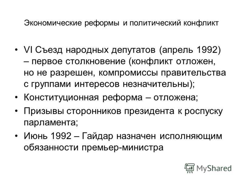 Экономические реформы и политический конфликт VI Съезд народных депутатов (апрель 1992) – первое столкновение (конфликт отложен, но не разрешен, компромиссы правительства с группами интересов незначительны); Конституционная реформа – отложена; Призыв