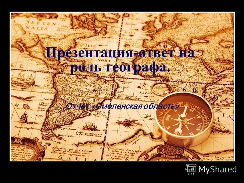 Презентация-ответ на роль географа. Отчет «Смоленская область»