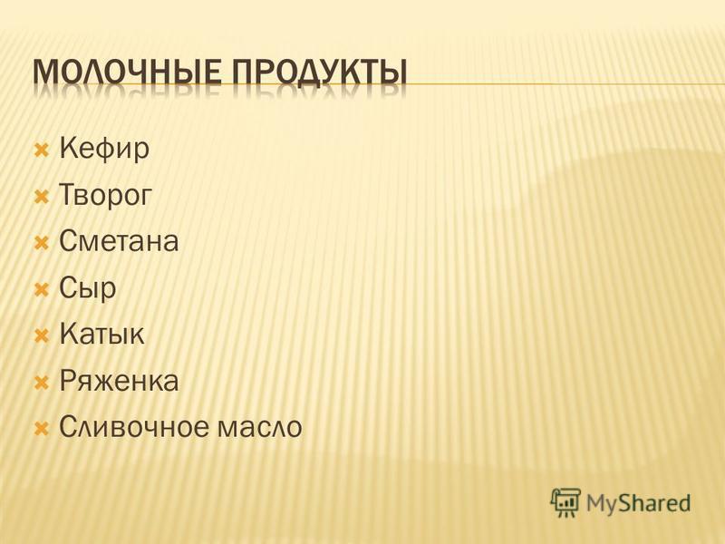 Кефир Творог Сметана Сыр Катык Ряженка Сливочное масло
