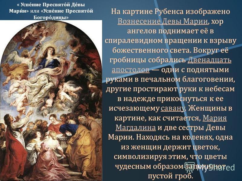 « Успение Пресвятой Девы Марии » или « Успение Пресвятой Богородицы »
