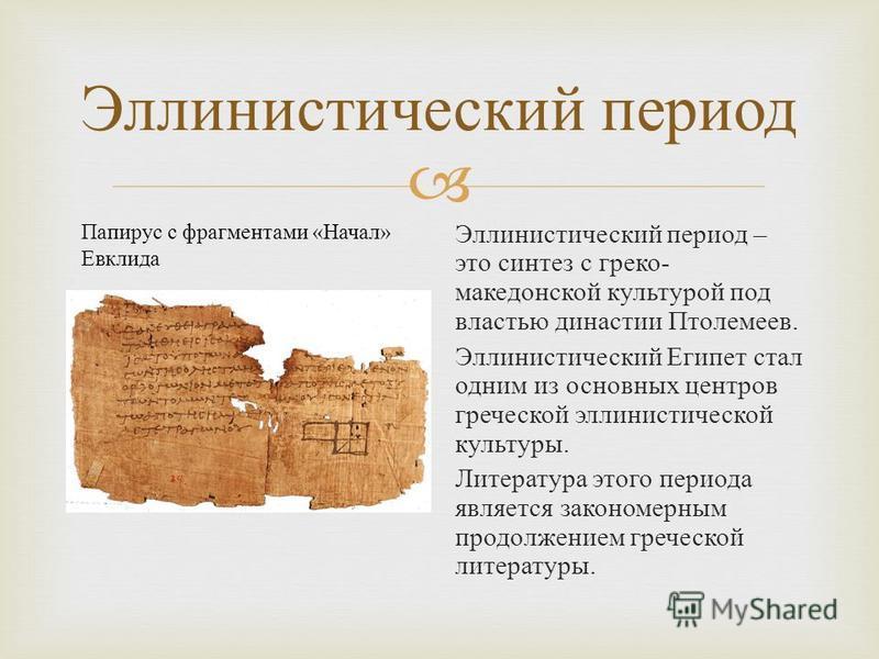 Эллинистический период Эллинистический период – это синтез с греко - македонской культурой под властью династии Птолемеев. Эллинистический Египет стал одним из основных центров греческой эллинистической культуры. Литература этого периода является зак