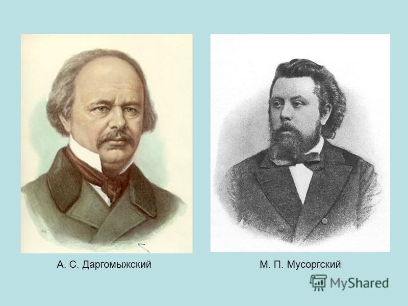 А. С. ДаргомыжскийМ. П. Мусоргский