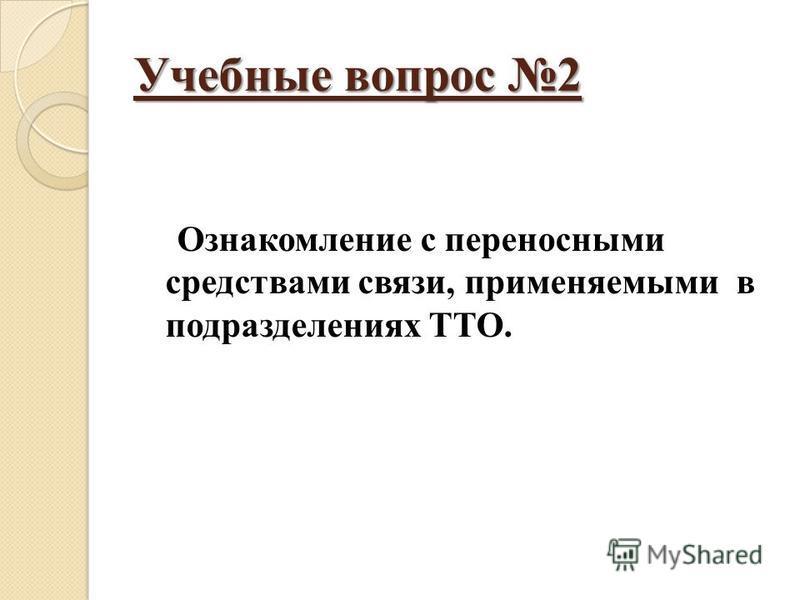 Учебные вопрос 2 Ознакомление с переносными средствами связи, применяемыми в подразделениях ТТО.
