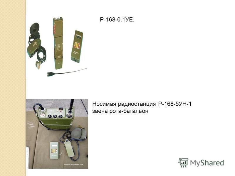 Р-168-0.1УЕ. Носимая радиостанция Р-168-5УН-1 звена рота-батальон