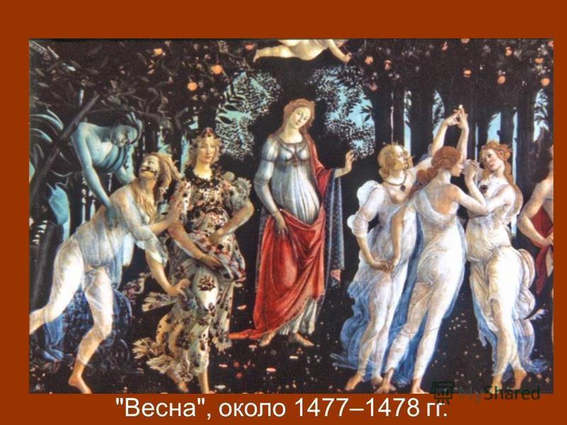 На какой картине танец Аглаи, Ефросиньи и Талии прославляет наступающее новое время года? Весна, около 1477–1478 гг.
