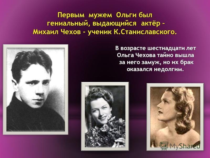 Учителем Ольги Чеховой был сам Константин Сергеевич Станиславский.