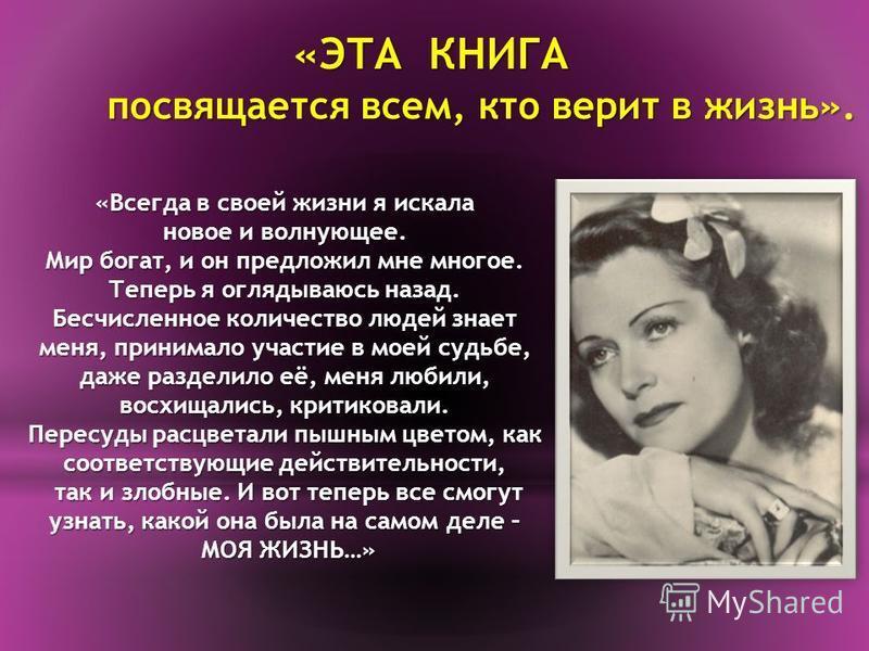 Ольга - дочь Ольги и Михаила Чеховых – Ада. Берлин(1933).