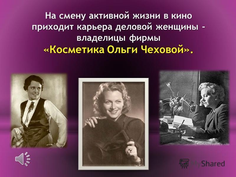 Последние кинопробы: «Тайна одного брака»… …и «За стенами монастыря» (Ольга Чехова посередине).