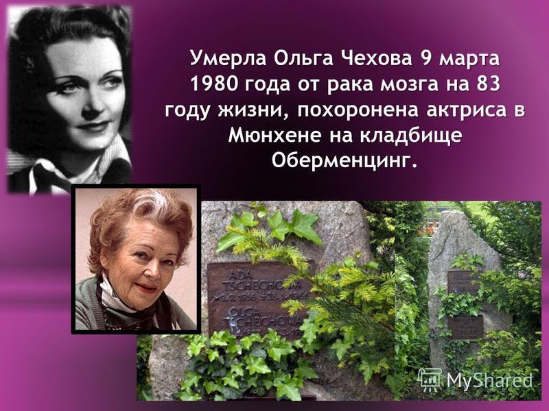 Мюнхен, весна 1973 года Ольга Чехова. «…Я писала свои воспоминания, веруя, что земная жизнь является лишь маленькой частицей нашего «Я». Понимание этого очень важно. Тот из моих читателей, кто, как и я, оглянется на долгую жизнь, пусть сделает это с