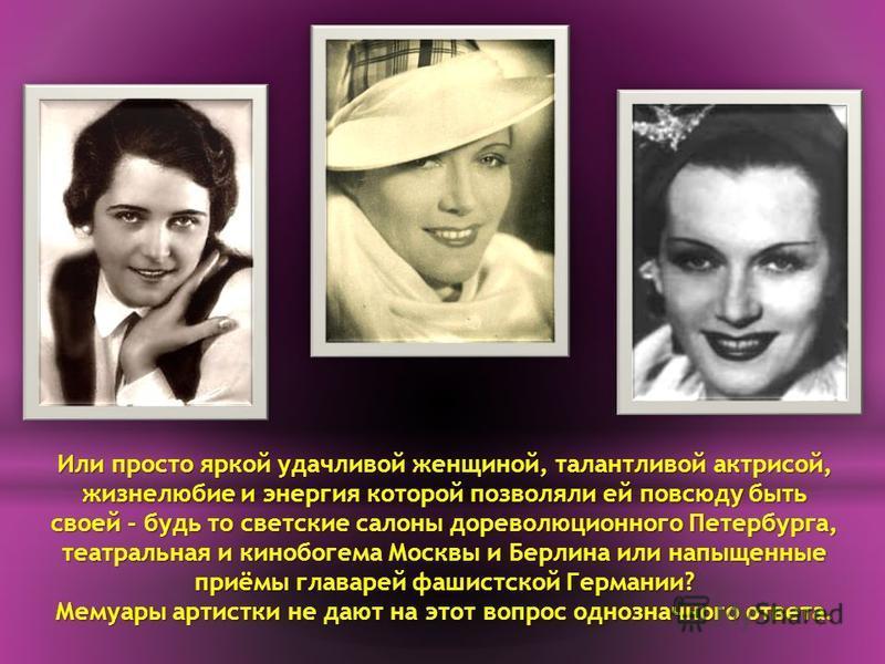ЧЕХОВА Ольга Константиновна, русская и немецкая актриса (1897-1990). В истории XX столетия найдётся немного женщин, чья судьба столь же уникальна, как судьба Ольги Чеховой. Кем же она была на самом деле? Второй Матой Хари (уже давно и упорно об Ольге