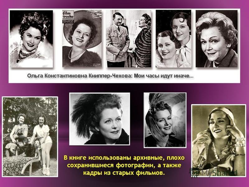 «Свои воспоминания Ольга Чехова назвала «Мои часы идут иначе». Актриса опубликовала их в 1973 году. Книга полна вымысла и фантазии, в ней много неточностей, но читается она как увлекательный роман, и оторваться но читается она как увлекательный роман