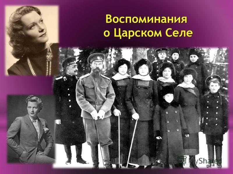 ЦАРСКОЕ СЕЛО Родилась Ольга 14 апреля 1897 года в Царском Селе, в семье обрусевшего немца - инженера путей сообщения - К. Л. Книппера.