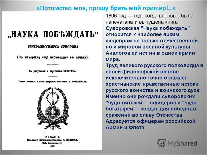 «Потомство мое, прошу брать мой пример!..» 1806 год год, когда впервые была напечатана и выпущена книга Суворовская