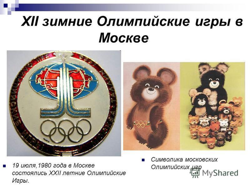 XII зимние Олимпийские игры в Москве 19 июля,1980 года в Москве состоялись XXII летние Олимпийские Игры. Символика московских Олимпийских игр