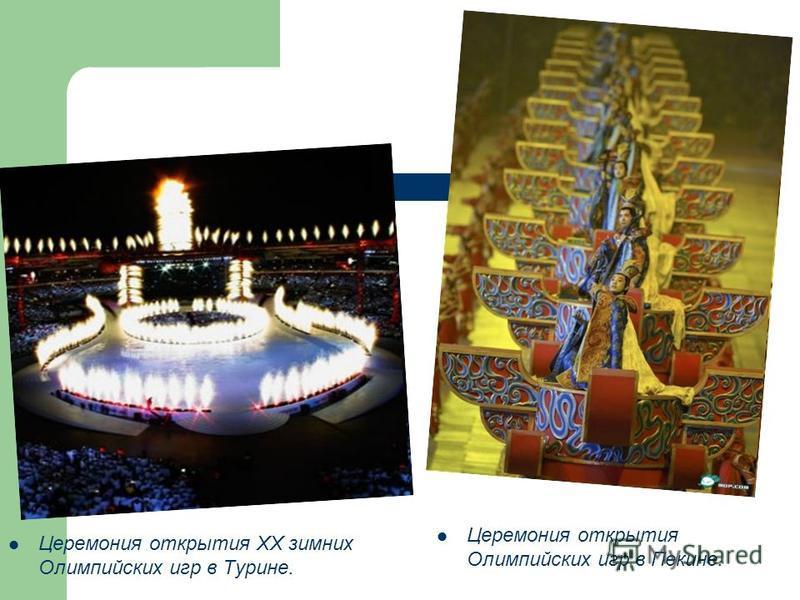 Церемония открытия ХХ зимних Олимпийских игр в Турине. Церемония открытия Олимпийских игр в Пекине.